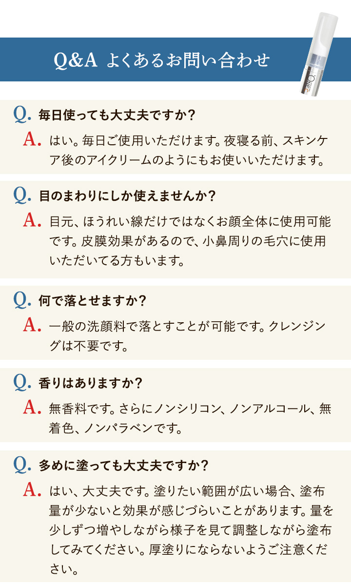 Q&A よくあるお問い合わせ