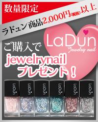 ラドュン商品2000円以上購入でjewelrunailプレゼント