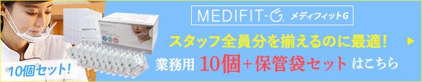 次世代透明マスク『MEDIFIT-G(メディフィットG/メディフィットジー)』 業務用10個(10枚)セット
