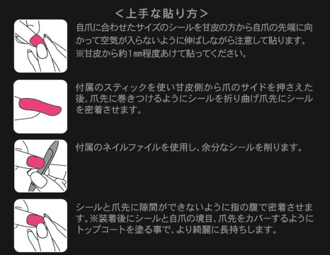 自爪に合わせたサイズのシールを甘皮の方から自爪に先端に向かって空気が入らないように