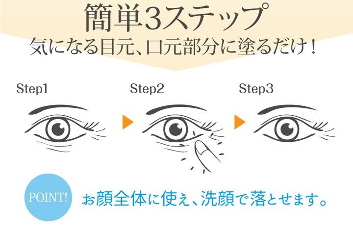 プラワンシー ストレッチザプレス 簡単3ステップ 気になる目元、口元部分に塗るだけ!