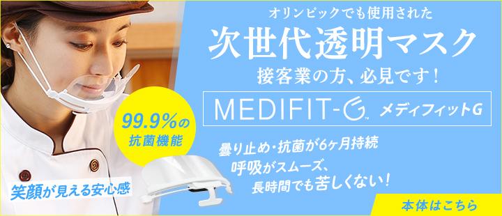 次世代透明マスク『MEDIFIT-G(メディフィットG/メディフィットジー)』本体 単品
