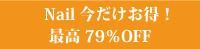 サイド79%
