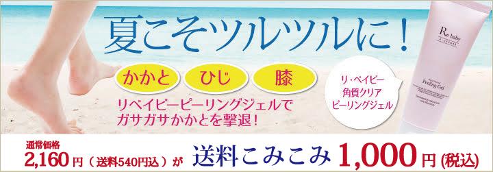 ピーリングセール1,000円