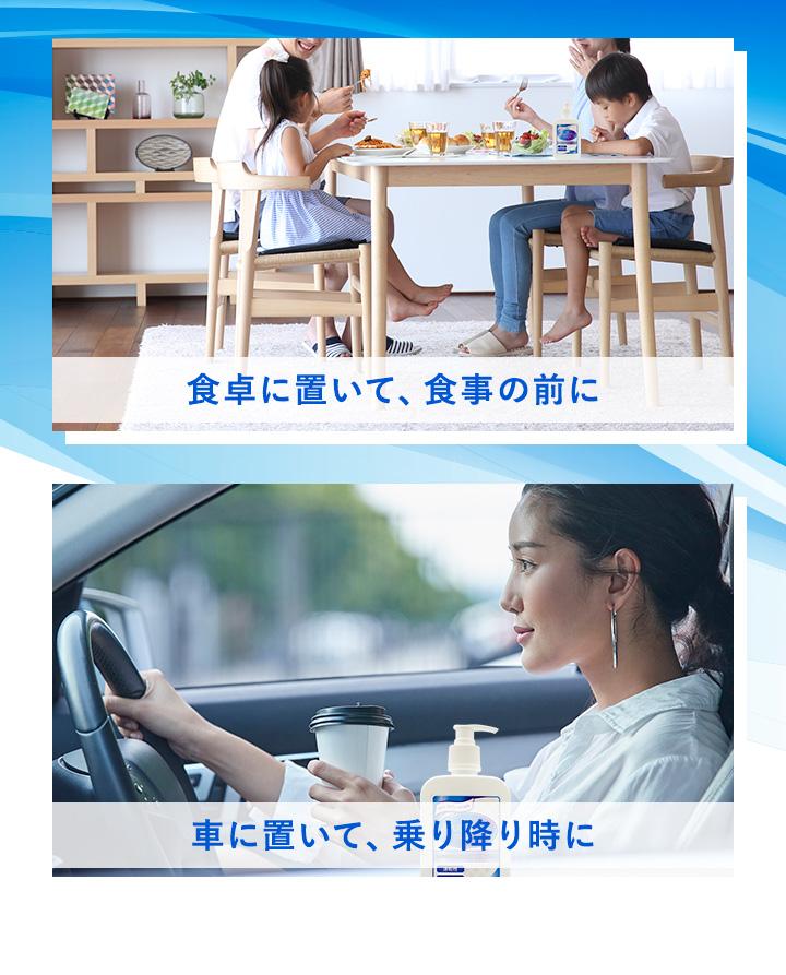 食卓に置いて、食事の前に、車に置いて、乗り降り時に