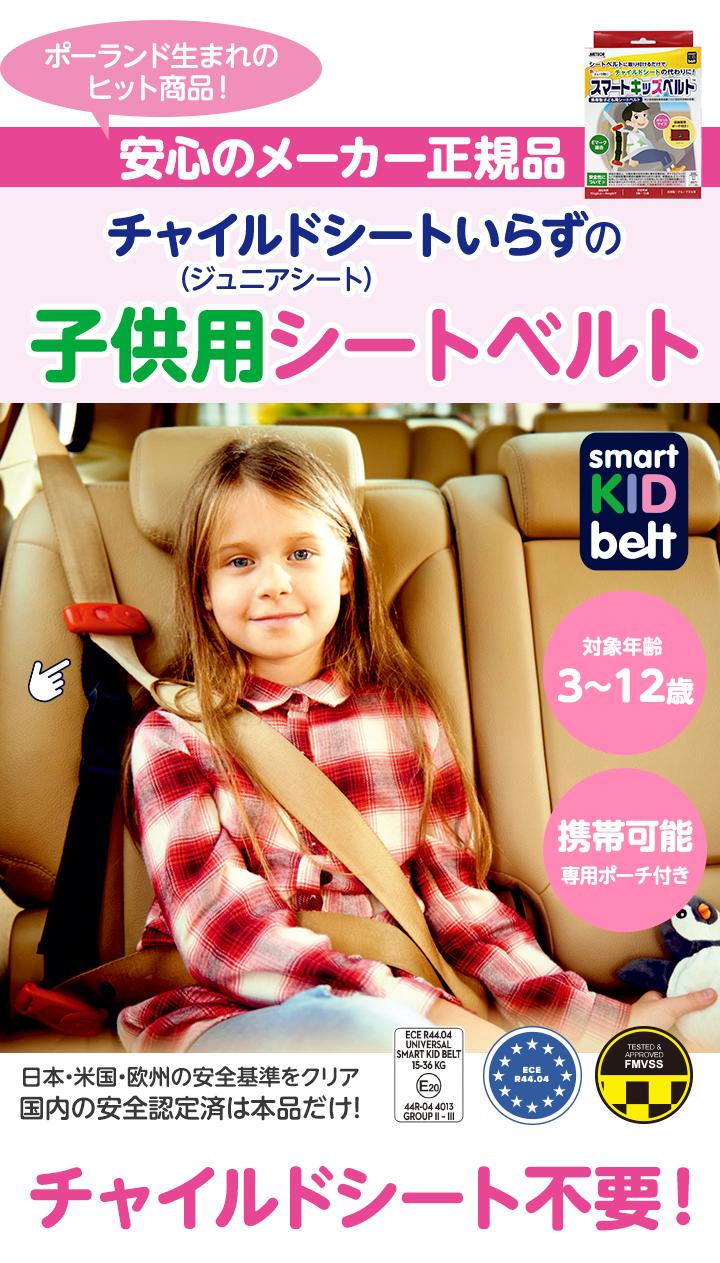 安心のメーカー正規品 チャイルドシートいらずの子供用シートベルト