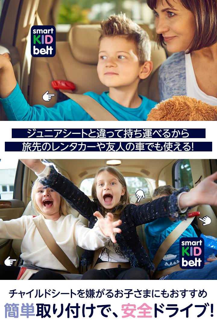 ジュニアシートと違って持ち運べるから旅先のレンタカーや友人の車でも使える!
